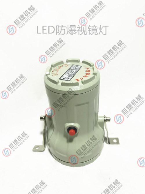 LED防爆视镜灯