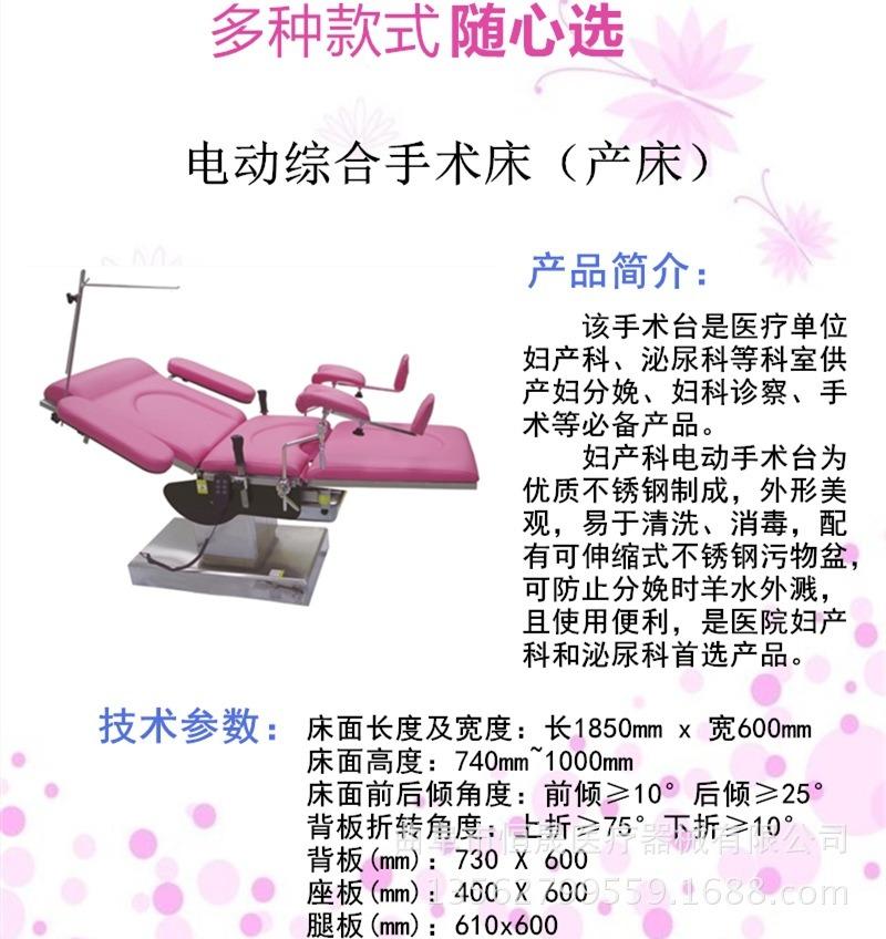 医院手术床妇科产床电动手术台综合外科手术床医院灯床塔