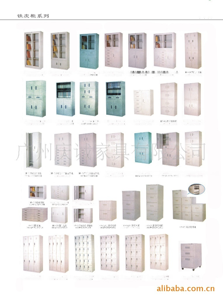 鐵文件櫃系列