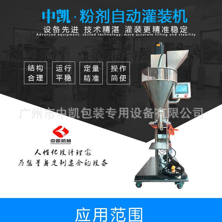 官网-粉剂灌装机产品详情页_01