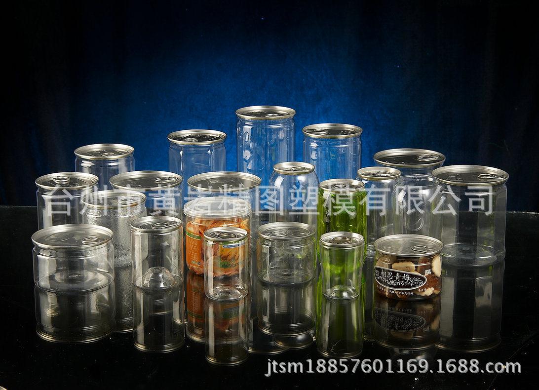 塑料易拉罐2