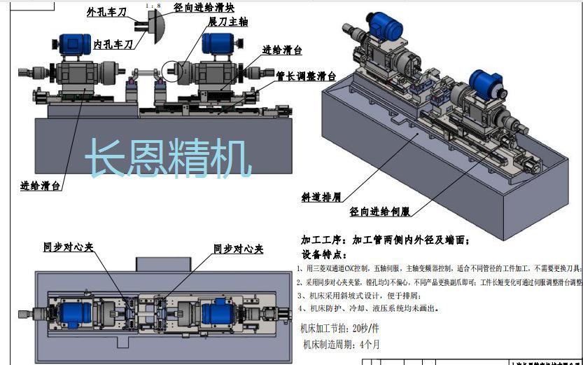 管件两端加工 多功能复合机