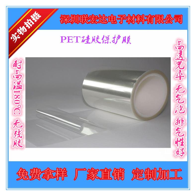 PET保護膜-11