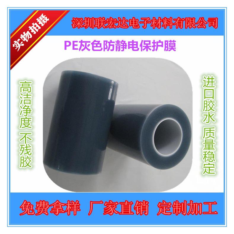 PE灰色防靜電保護膜-6