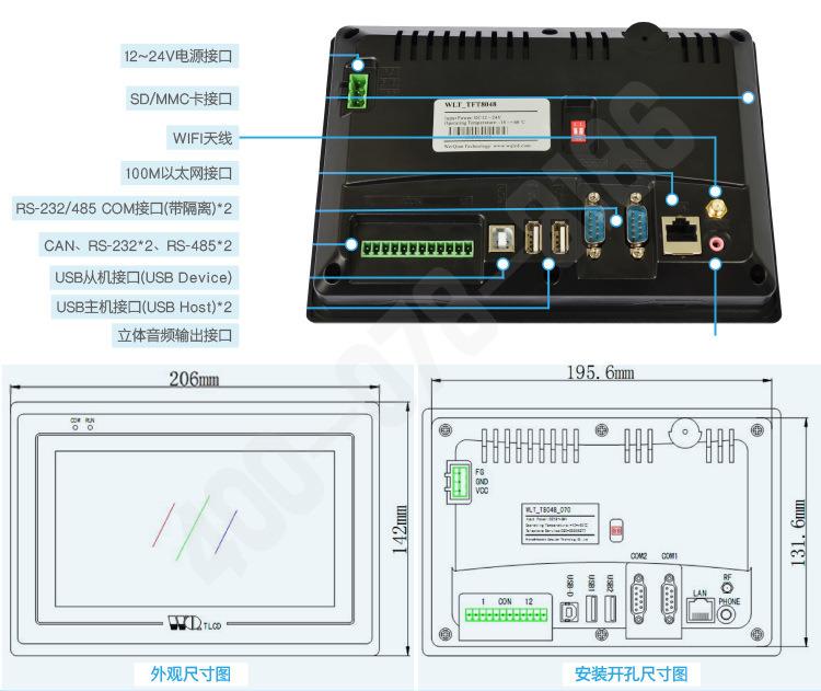 7寸WINCE工业平板电脑,无风扇嵌入式工控机