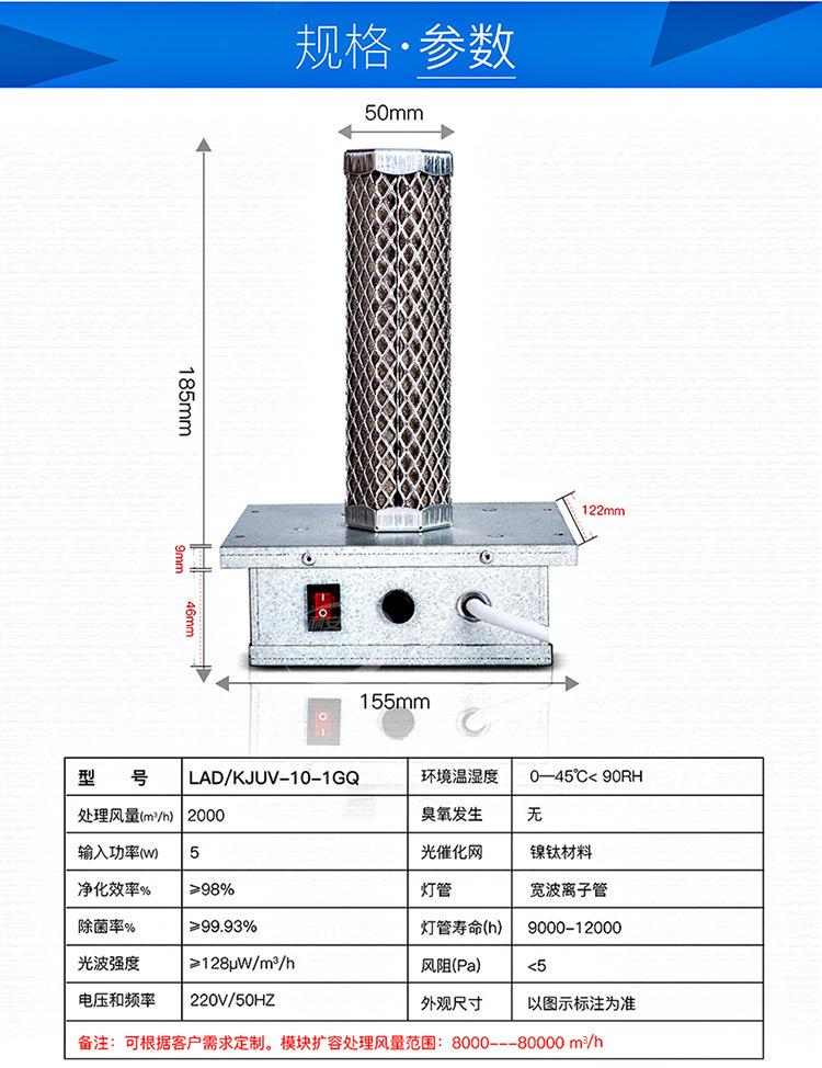 8-光氢离子净化器-750