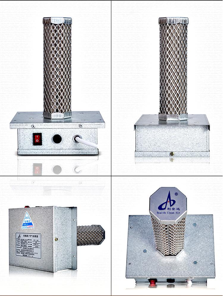 10-光氢离子净化器-750