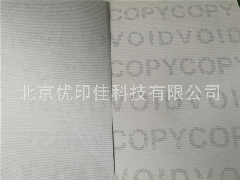 防伪纸张苏5