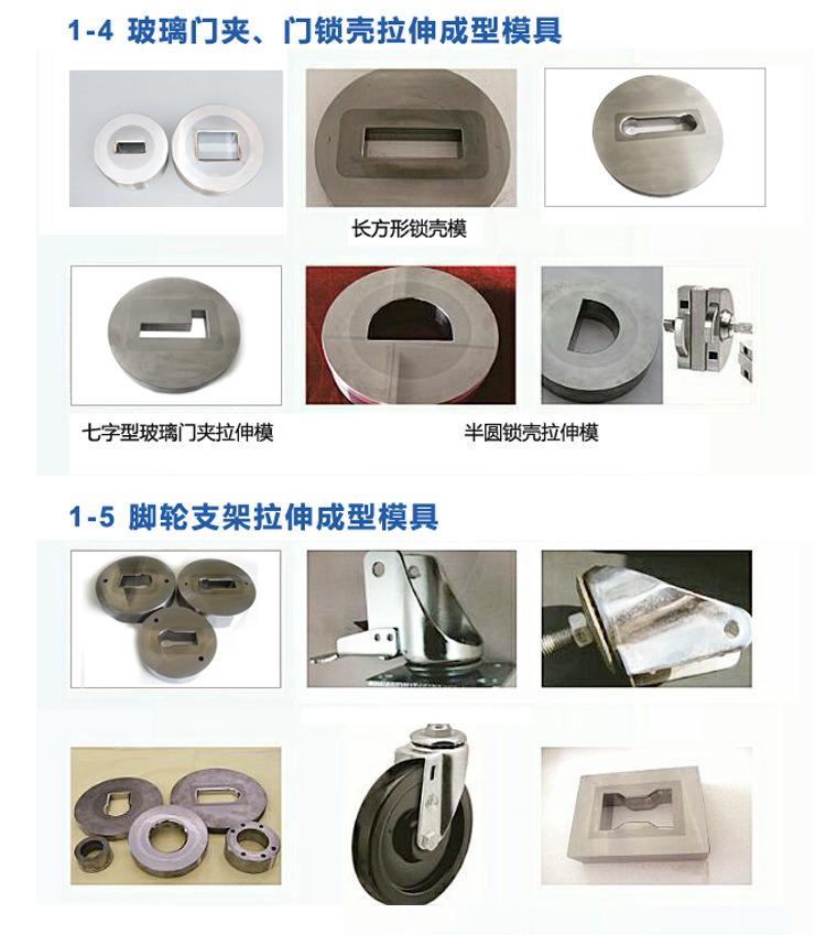 硬质合金模具_04