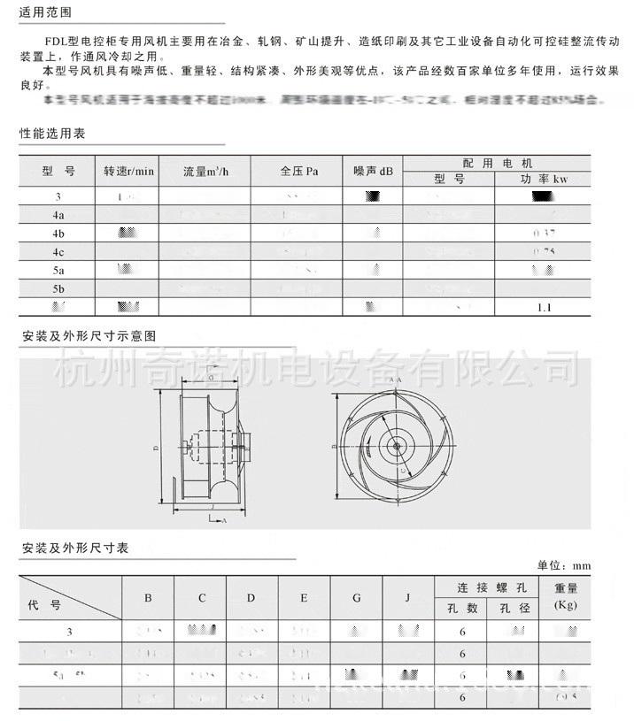 FDL型电控柜  风机参数及尺寸