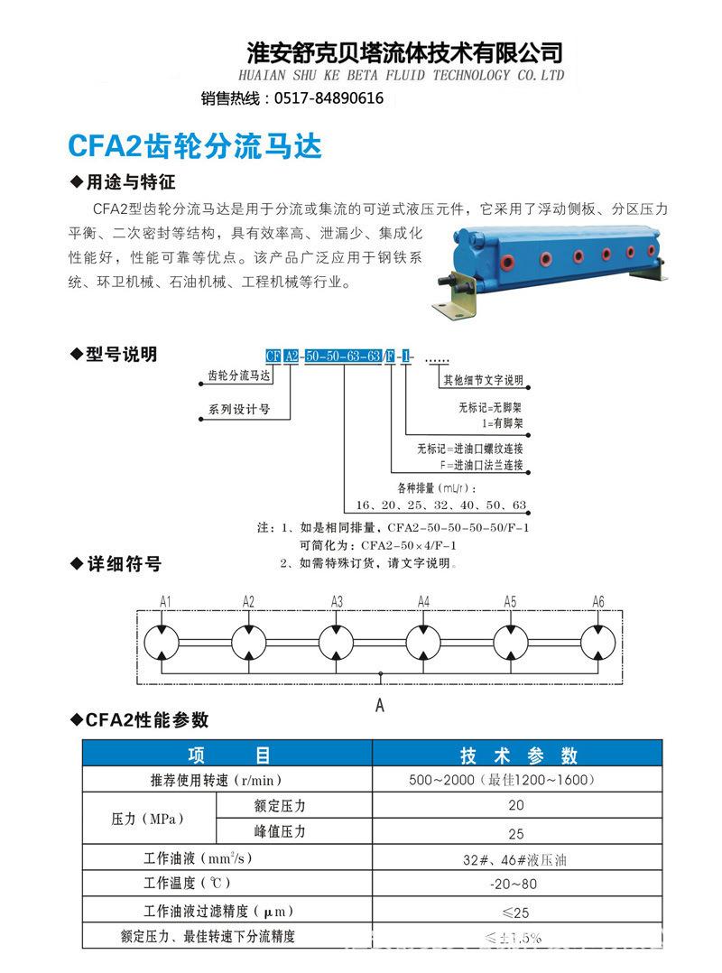 CFA2-1