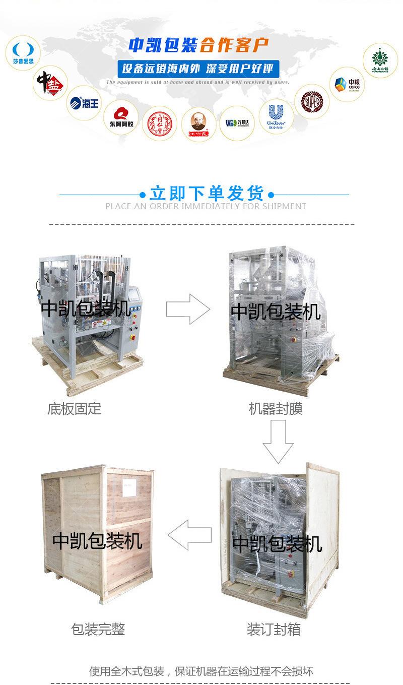 足貼包裝機-浮水印_14
