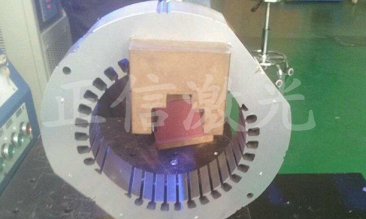 矽鋼片鐳射焊接
