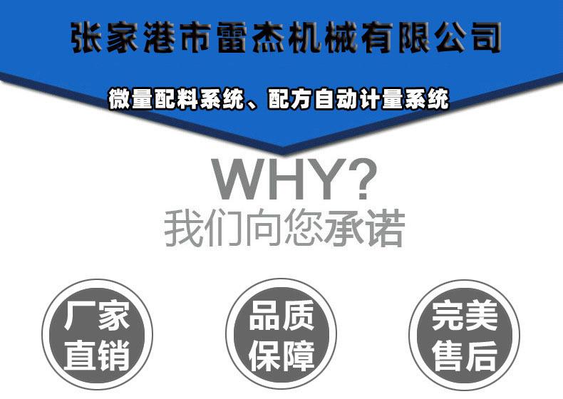 微量配料系统、配方自动计量系统.jpg