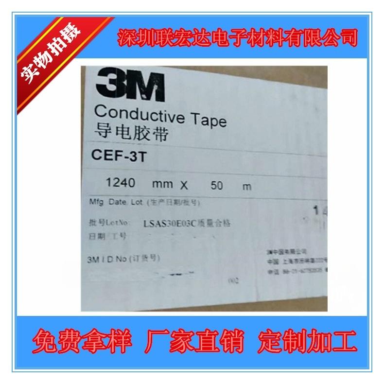 3M CEF-3T-2