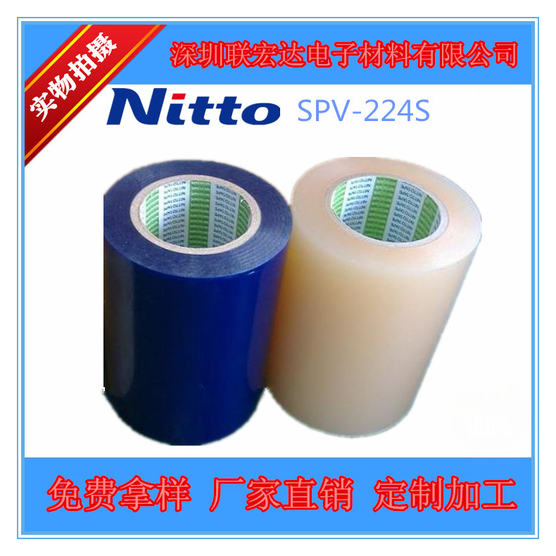 nitto224-5