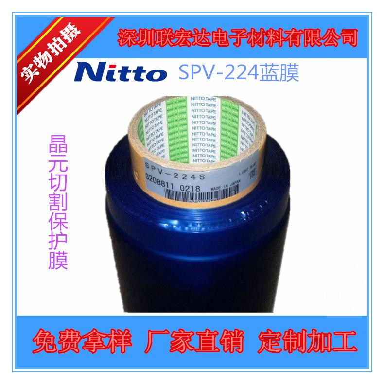 nitto224-1