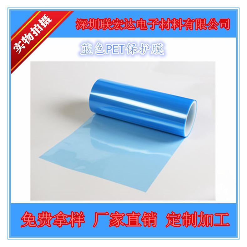 耐高溫藍色保護膜