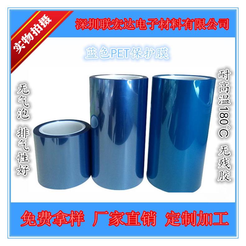 藍色PET保護膜-3