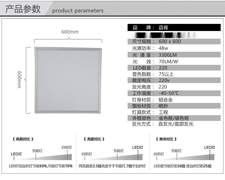 600600-48w工程-05