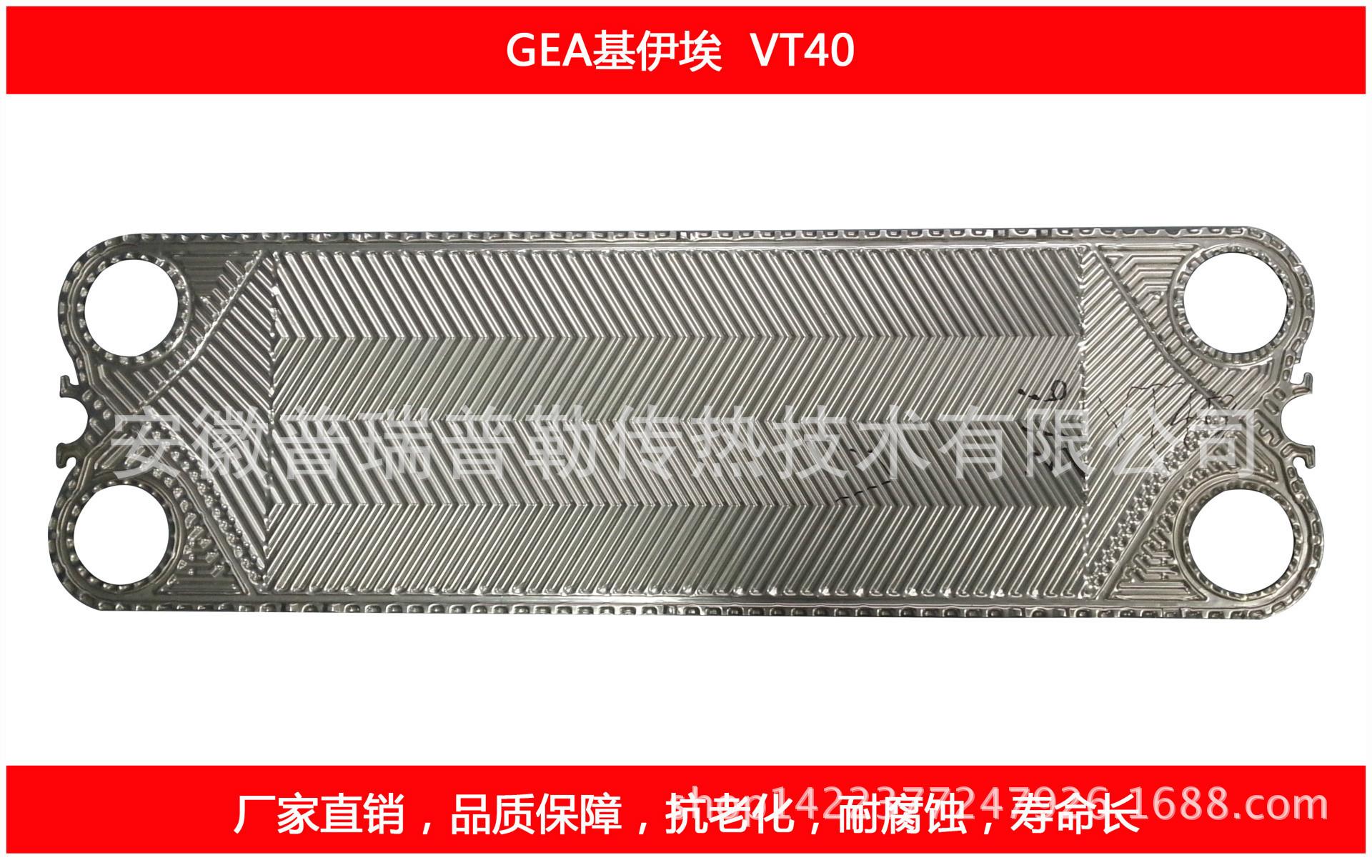 VT40板片
