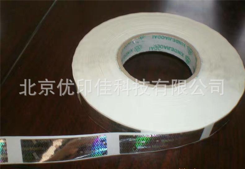 激光塑料标签13