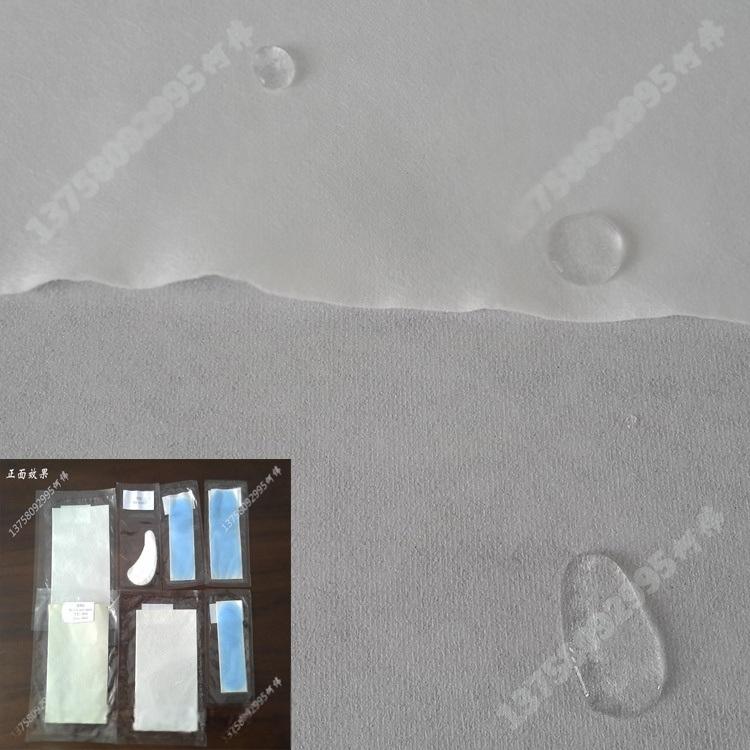 多種拒水膏藥貼水刺布