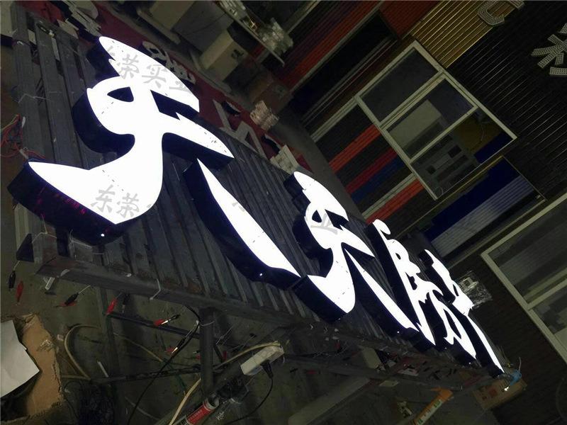 新型发光字字 超级字 液态亚克力发光字71.jpg