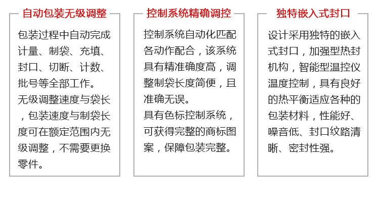 官网-液体包装机产品详情页_09