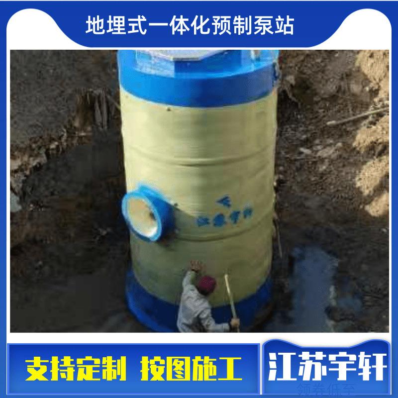 浙江舟山玻璃钢预制泵站厂家