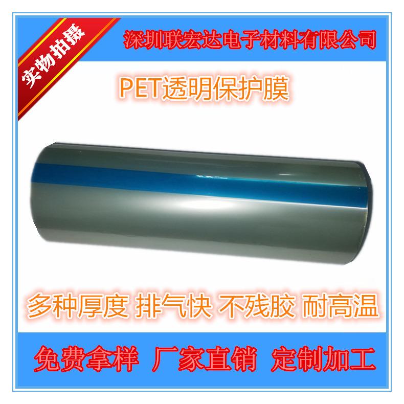 PET保護膜-14