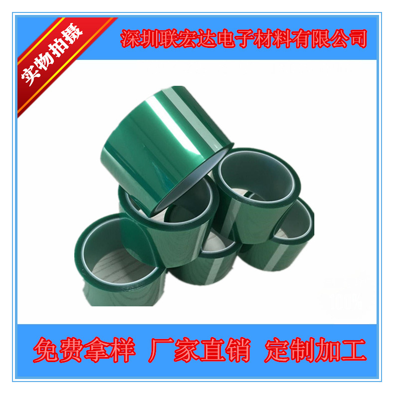 綠膠帶-2