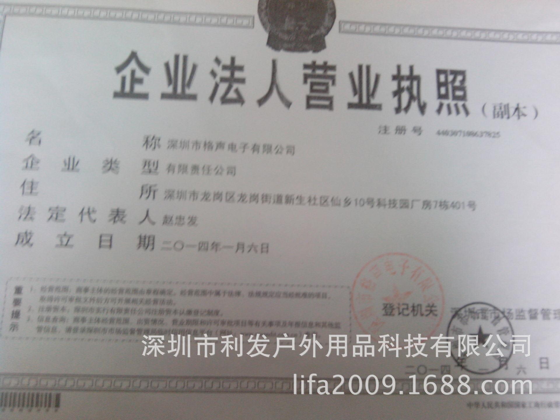 利发实业电子工厂:深圳格声电子有限公司电有限公司