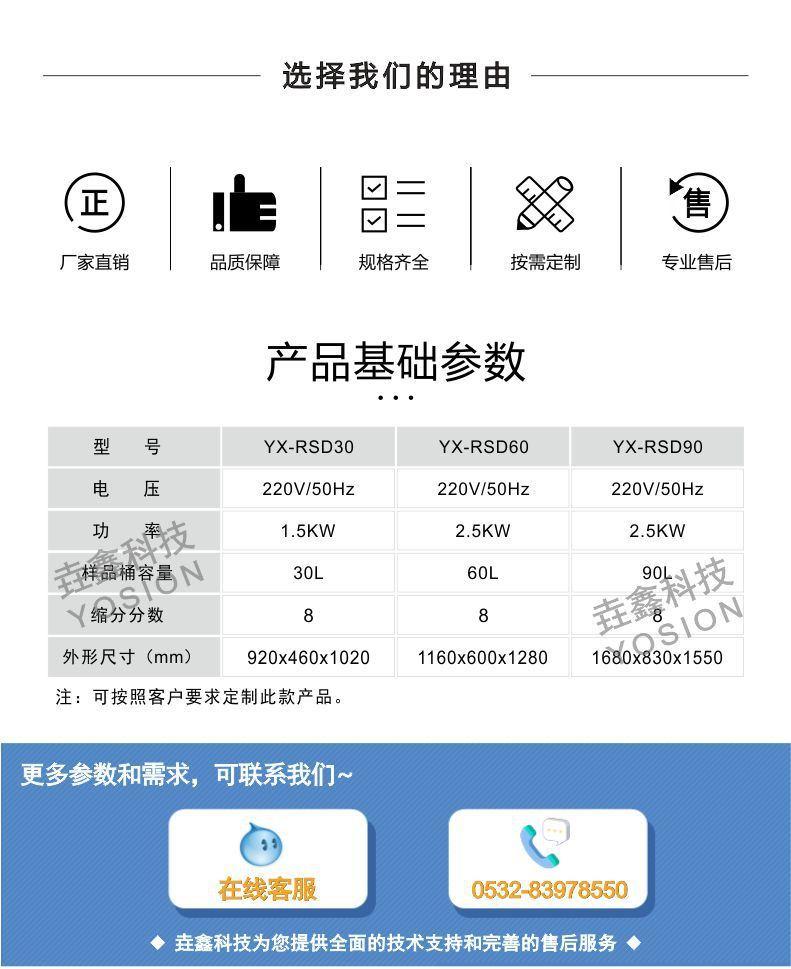 旋转缩分机2-青岛垚鑫科技www.yosionlab.com