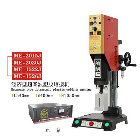 經濟型超音波塑膠焊接機