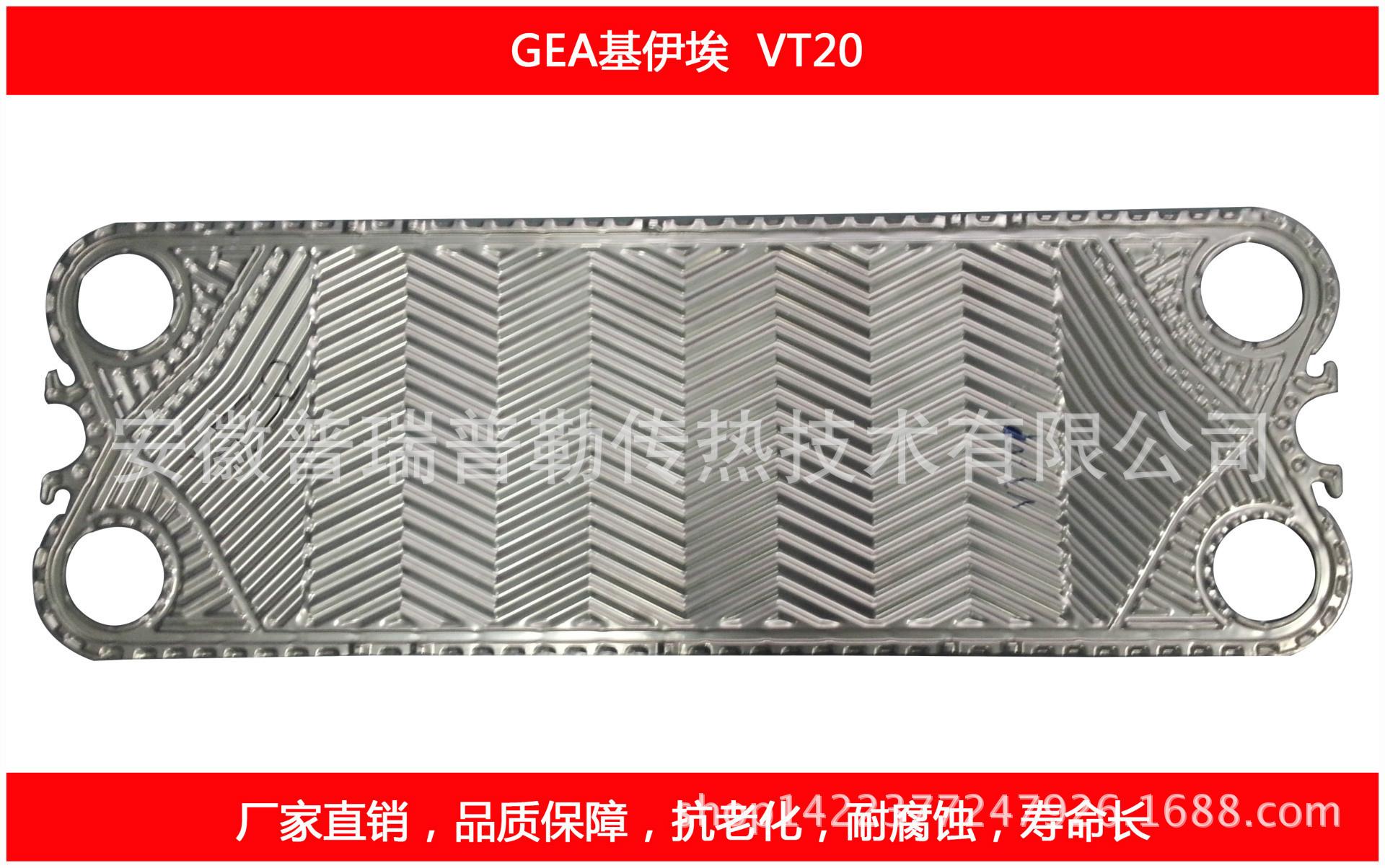 VT20板片
