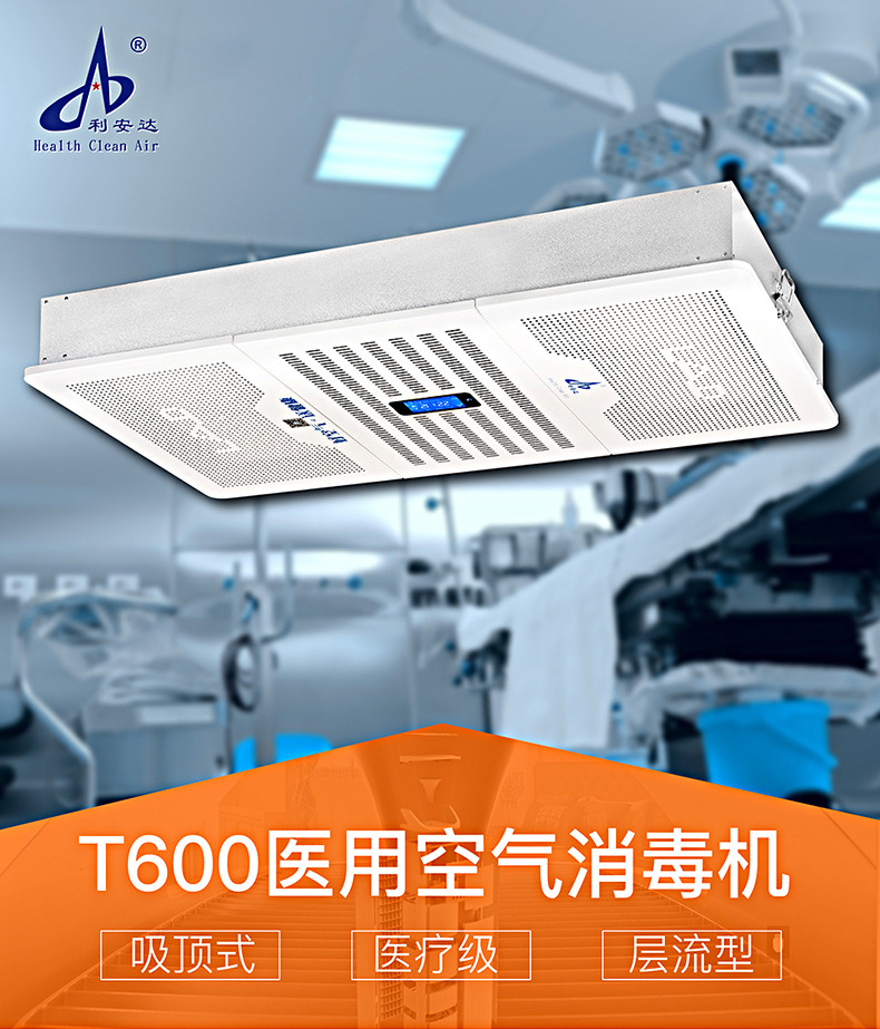 T600吸頂式空氣消毒機-980_01