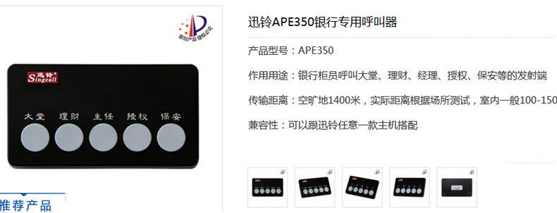 APE350_01