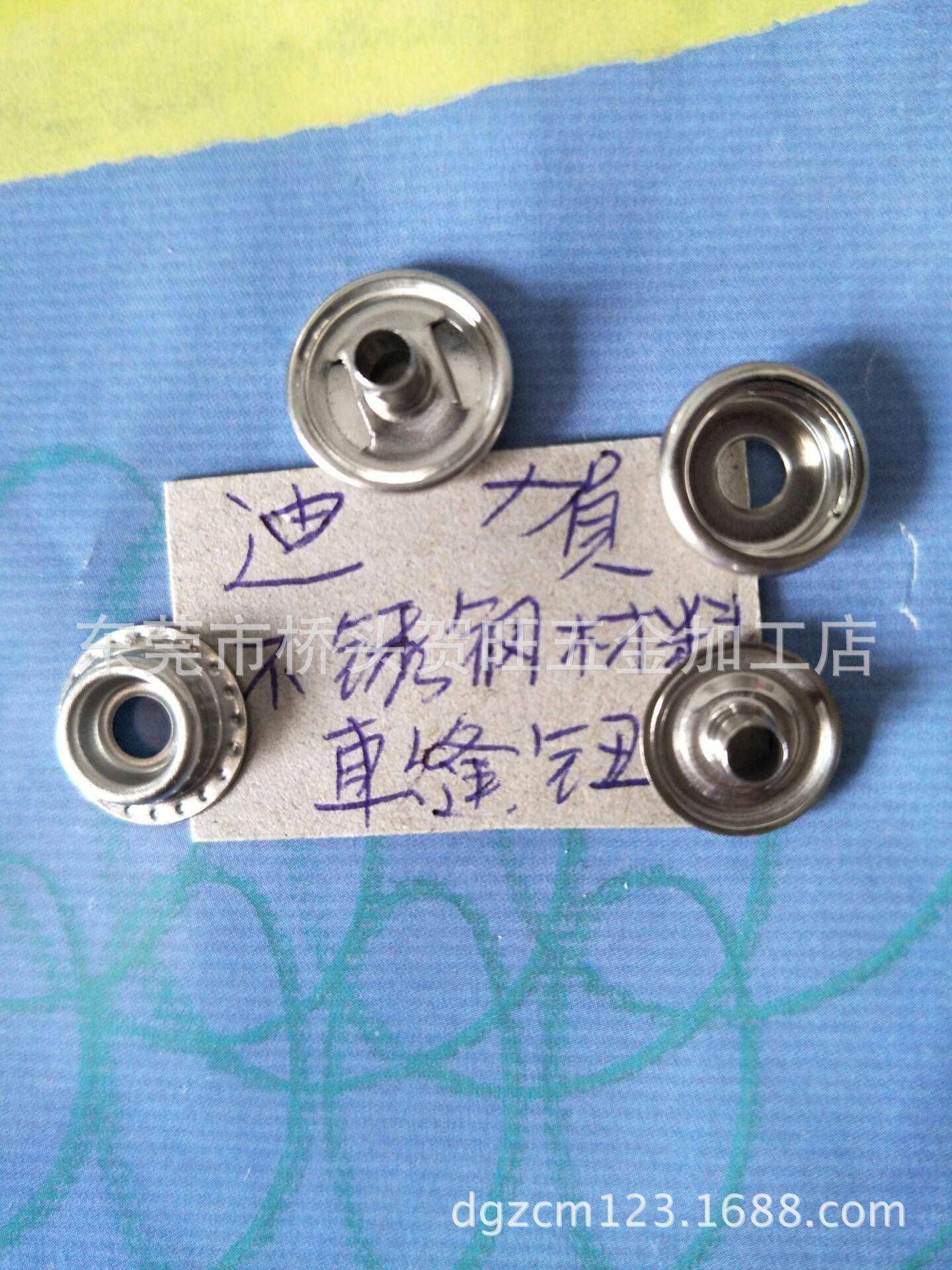 不鏽鋼車縫鈕