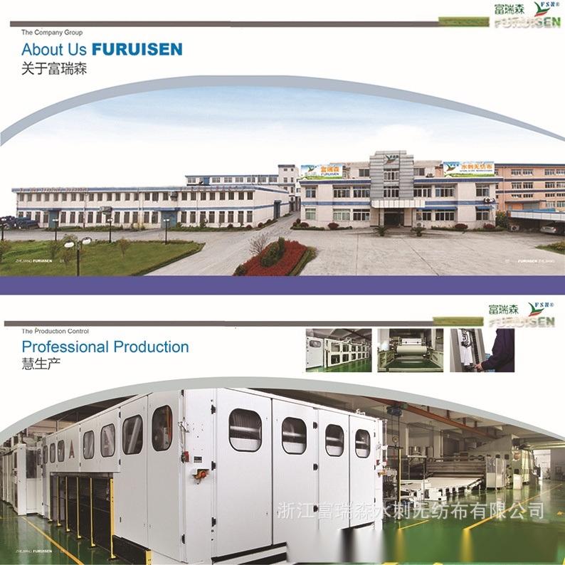 富瑞森廠區和設備