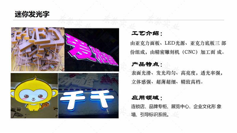 东莞市东荣实业投资有限公司_4.jpg