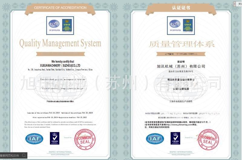 旭訊冷水機ISO-9001證書