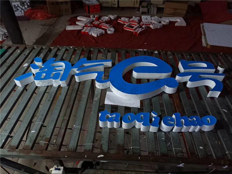 新型发光字字 超级字 液态亚克力发光字108.jpg