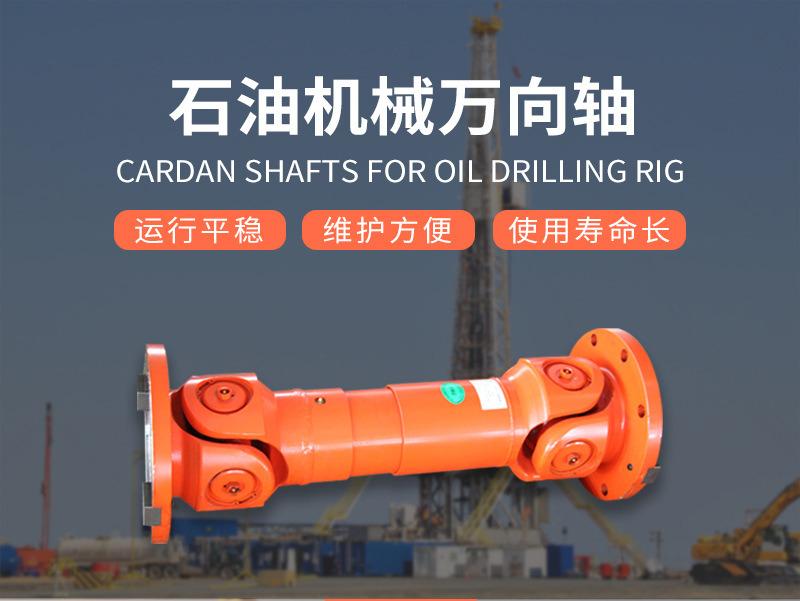 石油機械萬向軸詳情頁_01.jpg