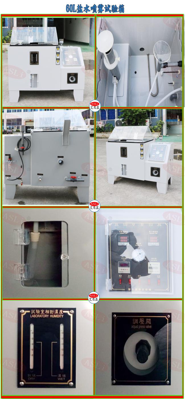 60L盐水喷雾试验箱