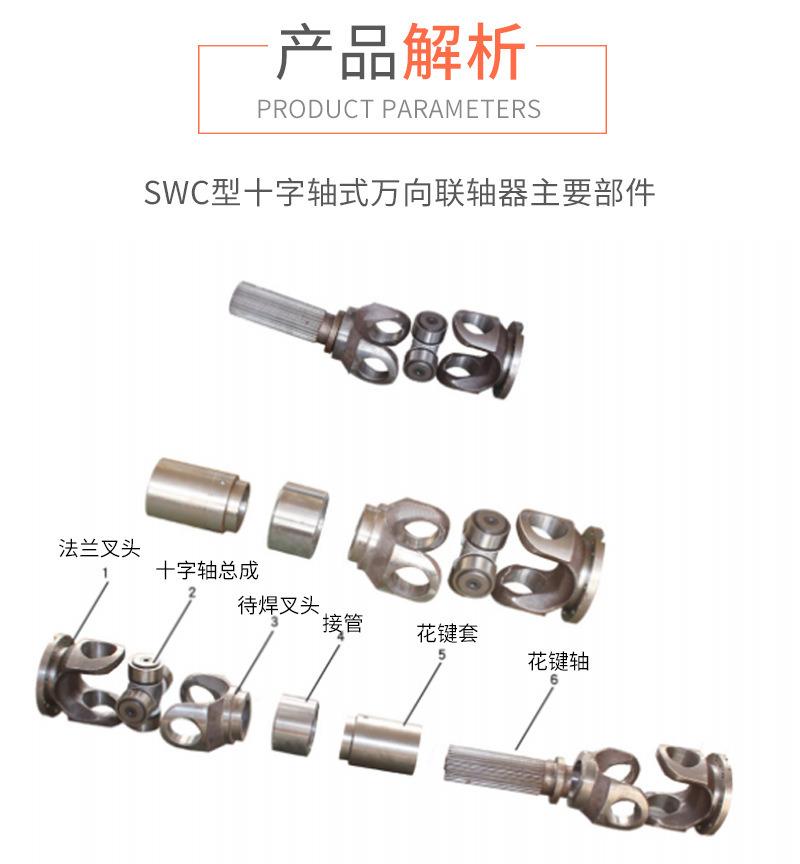 SWC型十字軸式萬向聯軸器詳情頁_03.jpg