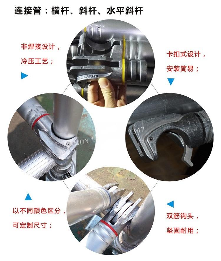 02 铝合金脚手架 产品细节 750