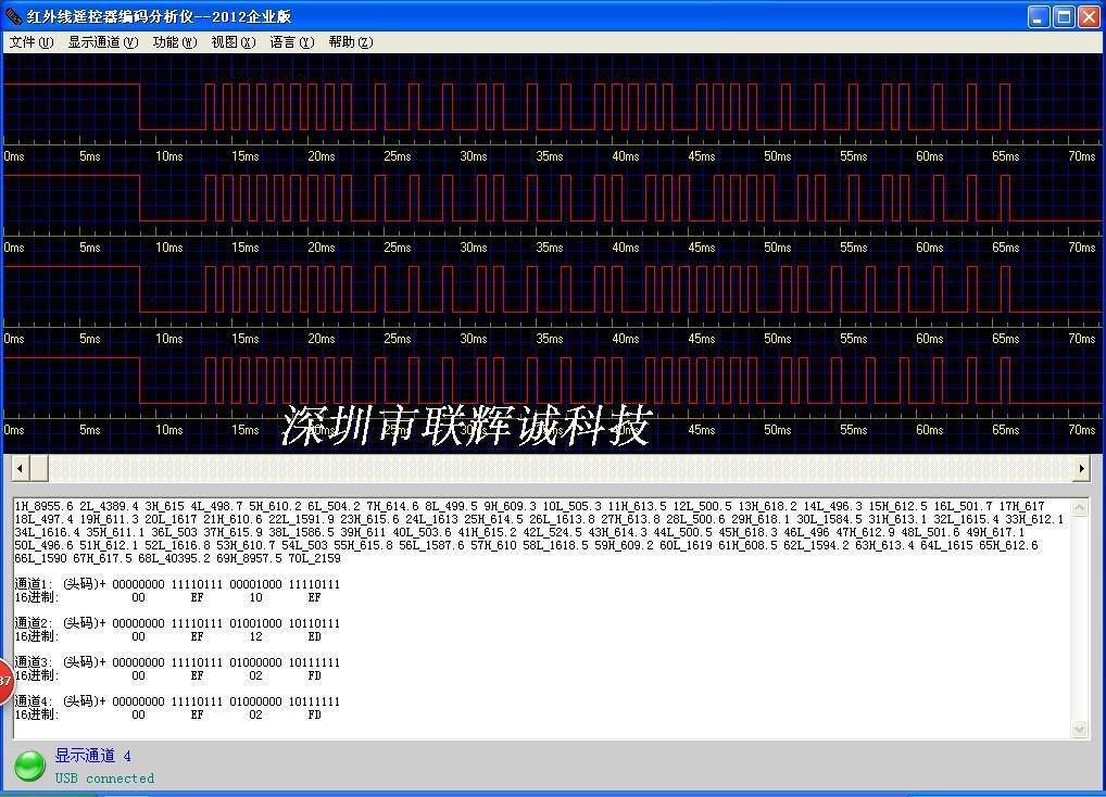 紅外遙控器測試儀LH-815遙控編碼分析儀解碼器讀碼器
