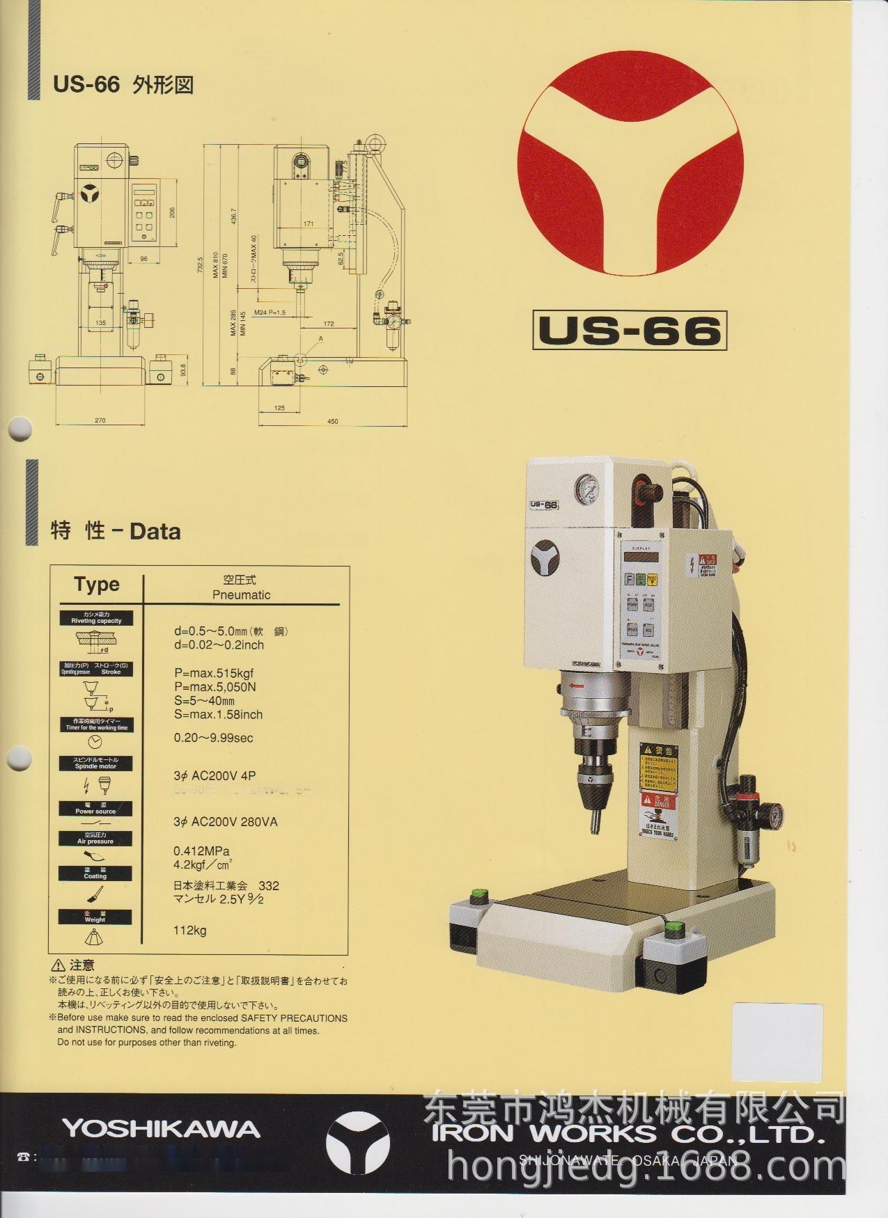 US-66-A