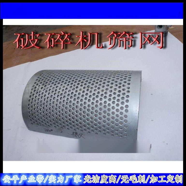 弧形篩網板 (4)